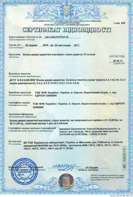 Сертификат Соответствия Новый Стиль
