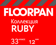 Ламинат Floorpan Ruby