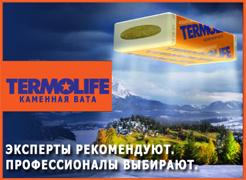 Картинки по запросу Термолайф фото